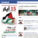 """""""Israeli"""" Intelligence Force Boosts Operations on Social Networking Websites"""