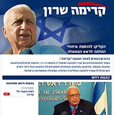 Kadima Sinking, Party Members to Join Netanyahu