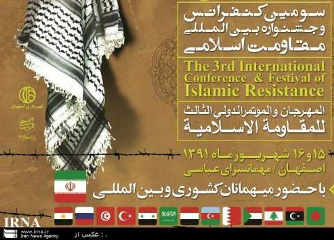 Iran Holds 3rd International Conference of Islamic Resistance
