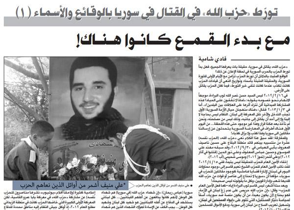 Al-Mustaqbal Article on Hizbullah Backfires At Newspaper