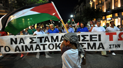 Greece to Recognize Palestinian State
