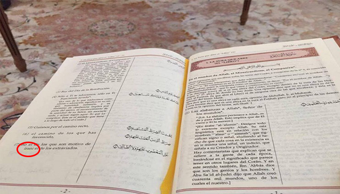 Alahednews:Saudi Arabia Changes Translation of the Quran!