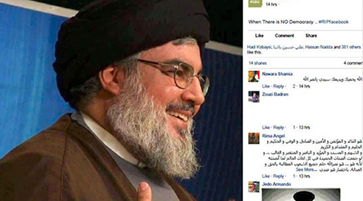 Resist with a Photo... Sayyed Nasrallah's Pictures Invade Facebook
