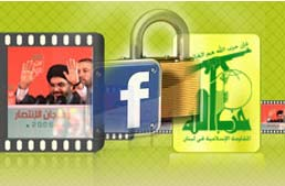 Islamic Resistance Facebook Page under Constant Threat