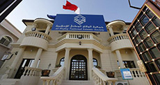 Bahrain Suspends All Activities by Al-Wafaq Opposition Group