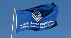 Bahrain Crackdown: Regime to Auction Opposition's Seized Assets
