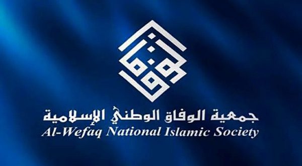 Al-Wefaq Urges Int'l Community to Halt Massacre in Bahrain