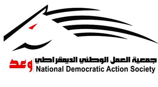 Bahrain Crackdown: Opposition Society Wa'ad Dissolved, Assets Confiscated