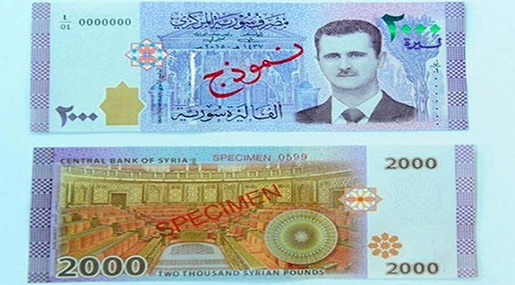 First Syrian Banknotes Featuring President Assad