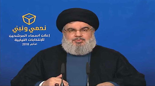 Sayyed Nasrallah's Full Speech Announcing the Names of Hezbollah Candidates for the 2018 Parliamentary Elections