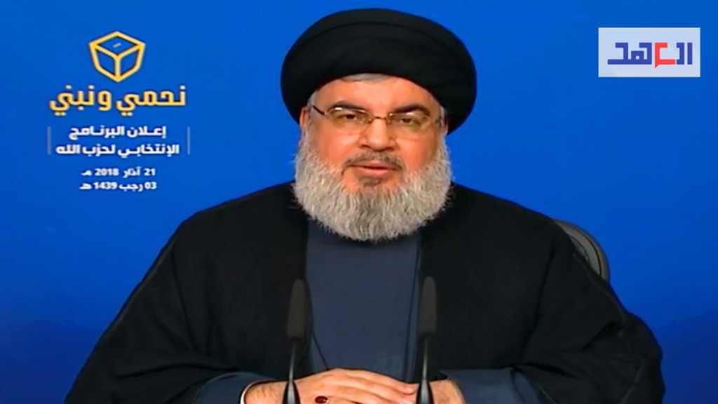 Sayyed Nasrallah Presents Hezbollah's Electoral Program: Fighting Corruption, Protecting Lebanon on Top