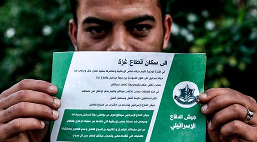«Israel» Warns Gaza Protesters to Stay Away From Border Fence