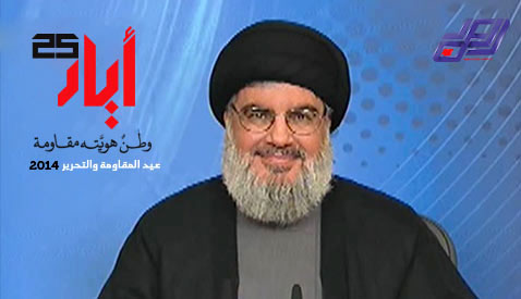 Sayyed Nasrallah's Full Speech on Resistance and Liberation Day- May 25, 2014