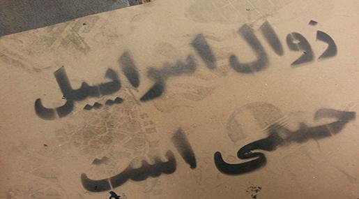 Iranians Commemorate al-Quds Day