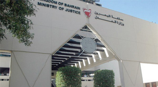 Bahrain's Ministry of Justice building
