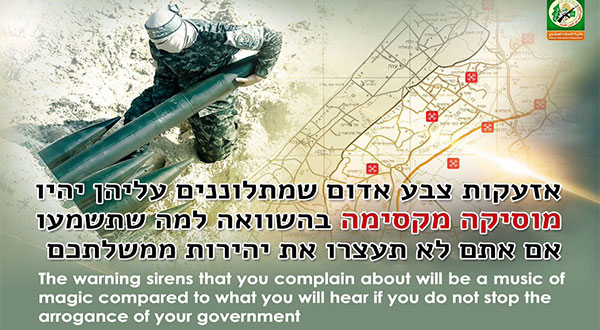 Hezbollah's War Media Center Threatens 'Israel': We're Ready, You Must Know That!