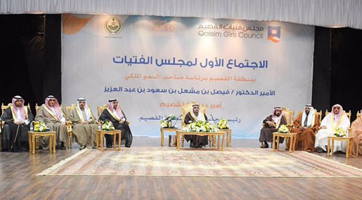 Saudi Arabia Creates A Girls Council To Empower Women, But Where Are The Girls?