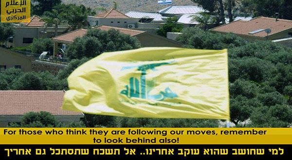 Hezbollah Operates from Inside 'Israel' [Photos]