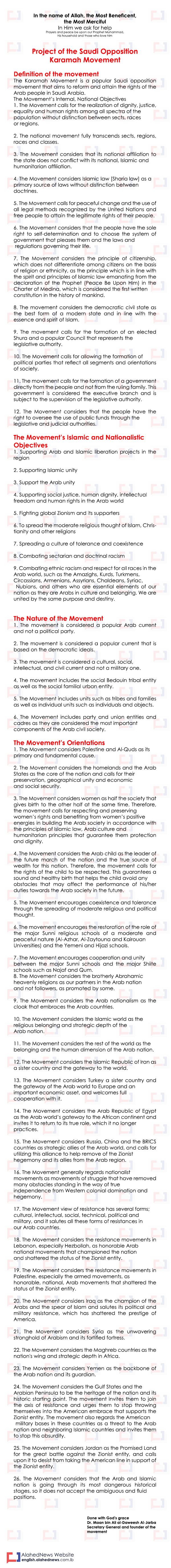 Saudi opposition Karamah Movement's statement