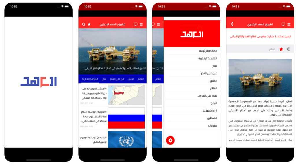 Al-Ahed IOS App Updated