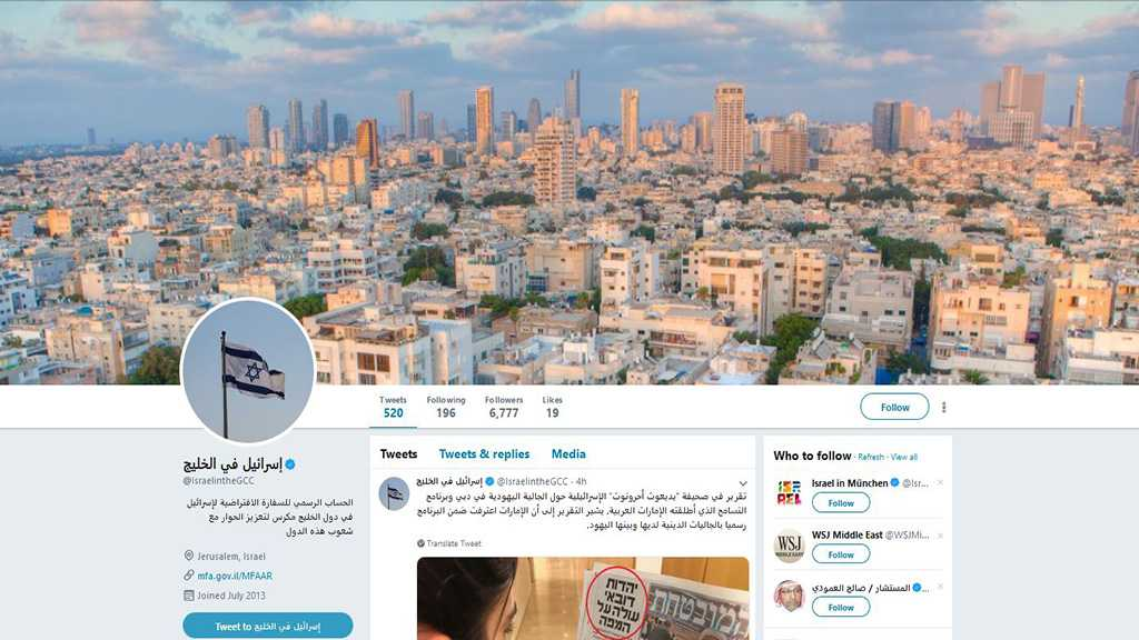 «Israel» Relaunches «Virtual Embassy» in Gulf