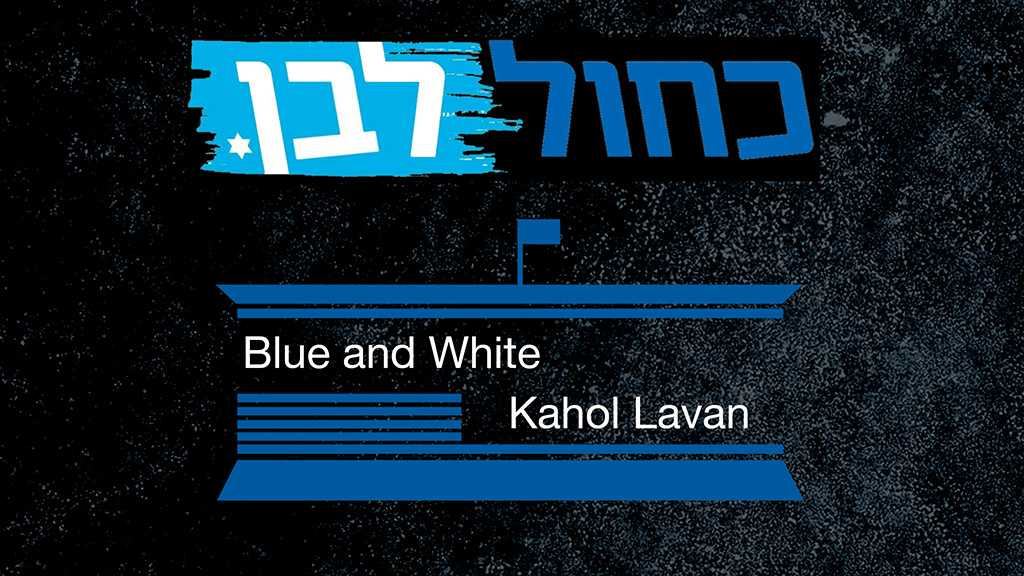 'Israeli' Elections: Learn More about the Blue and White Party