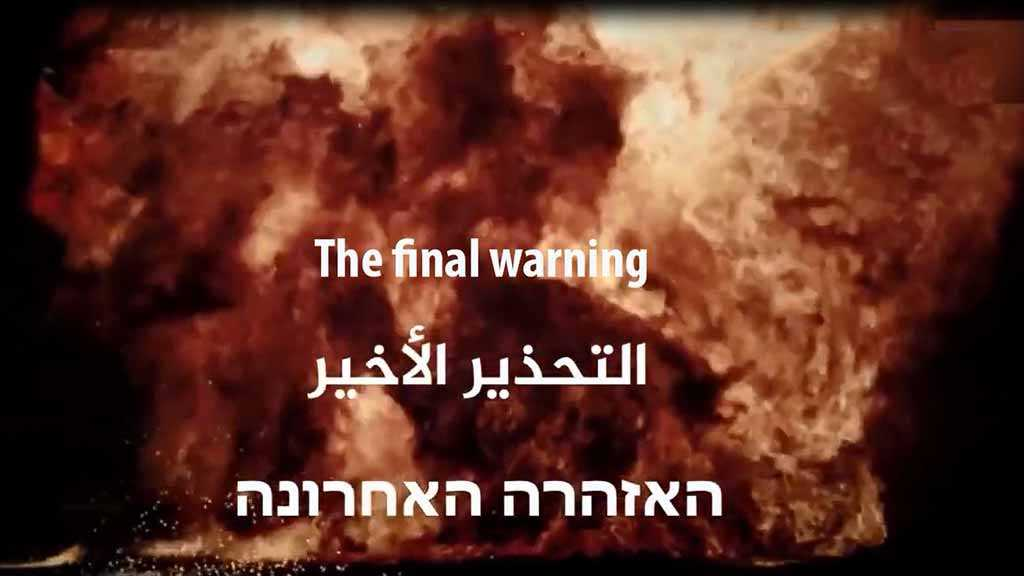 Even a Video Clip Intimidates «Israel»!