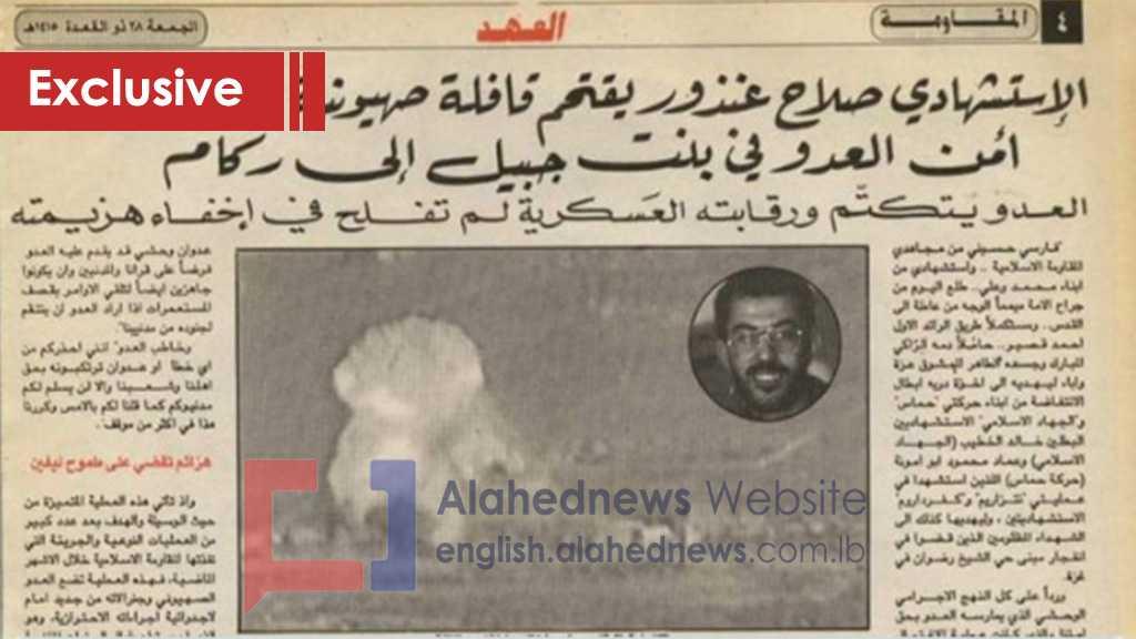 Self-Sacrifice Martyr: Salah Ghandour