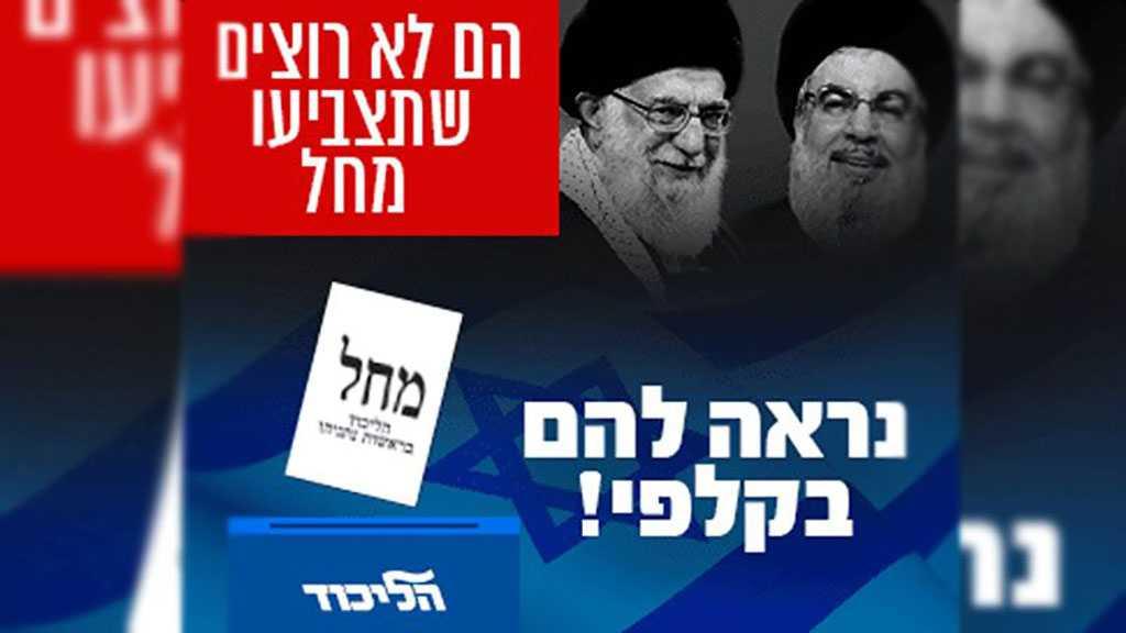'Israeli' Elections: Likud's Electoral Campaign Uses Imam Khamenei, Sayyed Nasrallah's Photos!