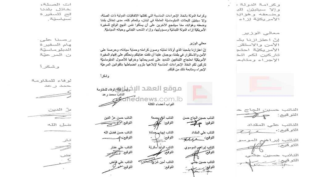 Hezbollah MPs Hand Lebanese FM Petition in Protest against US Ambassador's Interventions, Urge Him to Take Action