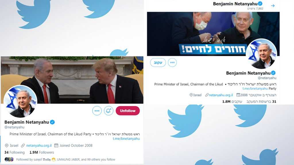 Bibi Removes Trump from His Twitter Banner Photo