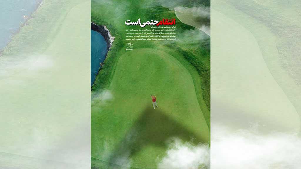 Imam Khamenei's Account Posts Trump-like Golfer Image, Vows Revenge