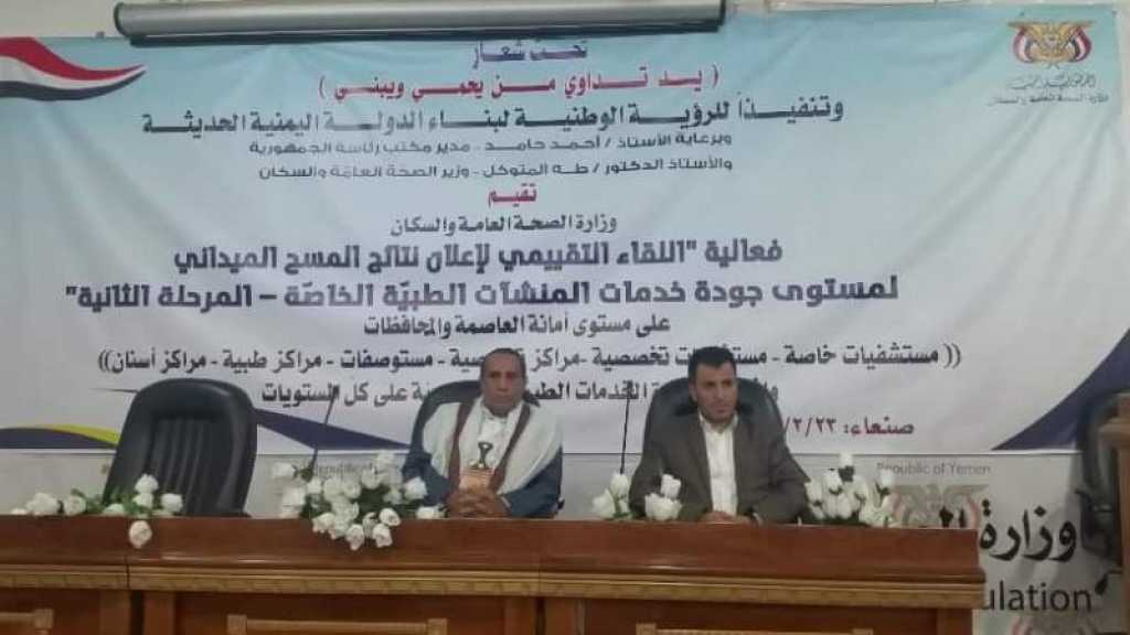Yemen Presidency Won't Allow the Continued Abuse of Medicines' Imports