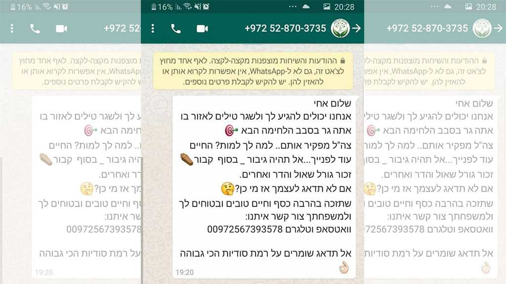 """'Israeli' Soldiers Confused after Reporting """"Threats"""" by Hamas via WhatsApp"""