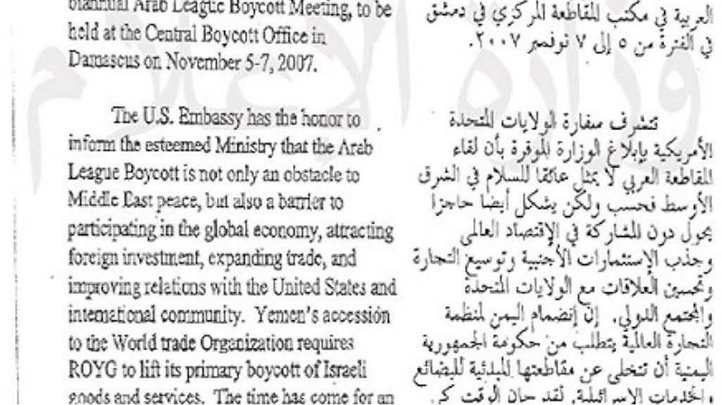 US Made Years-long Efforts to End Boycott of 'Israeli' Goods in Yemen