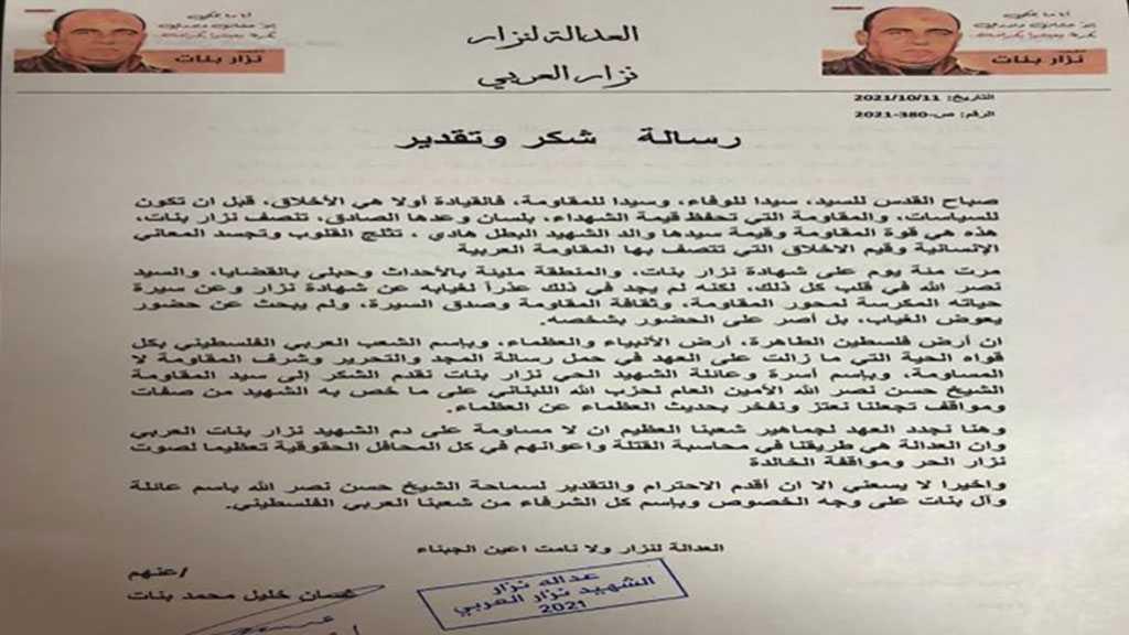 Family of Martyr Nizar Banat Sends Sayyed Nasrallah a Thank You Letter