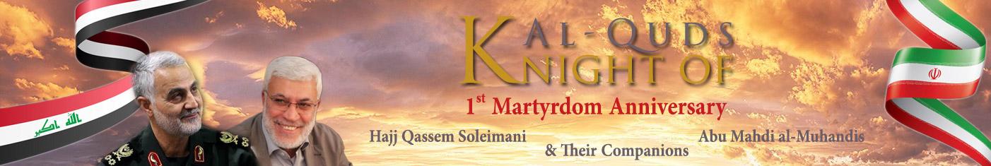 First Martyrdom Anniversary of Hajj Qassem Soleimani, Hajj Abu Mahdi al-Muhandis, and their Companions